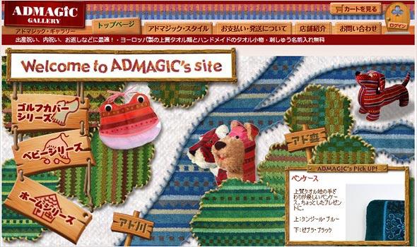 admagic1