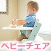 babychair2