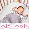 babybed1