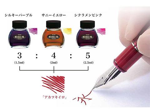 万年筆混ぜるインク