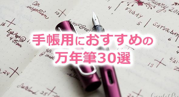 手帳用万年筆