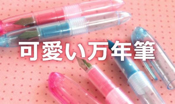 可愛い万年筆