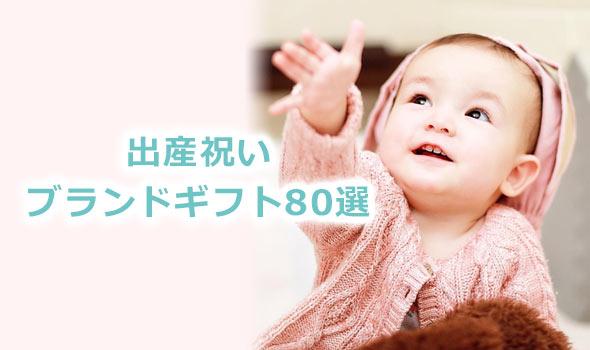 fdf72f2985939 出産祝いで「センスいい!」って喜ばれるブランドギフト80選