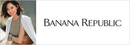 バナナリパブリック