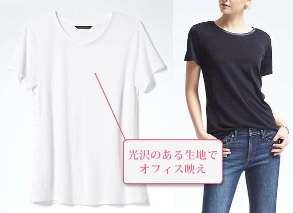 バナナリパブリックTシャツ
