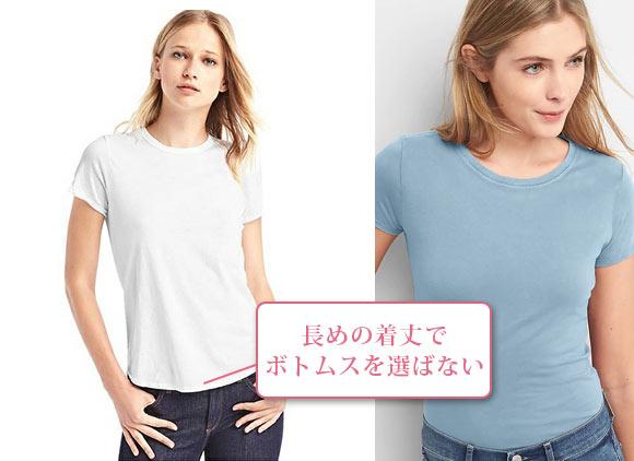 GAPTシャツ