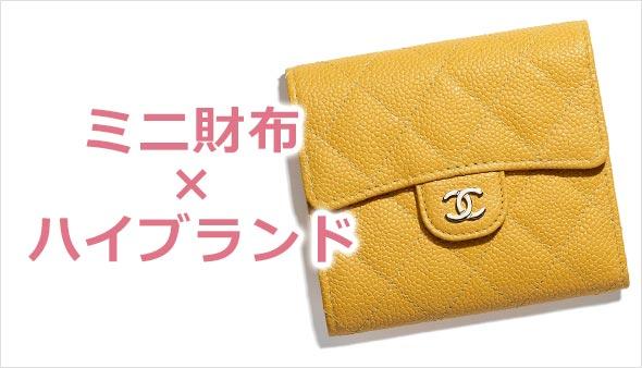 purchase cheap 7876a d5047 ミニ財布×ハイブランドランキングTOP20! | レディースMe