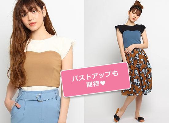 AG バイ アクアガール Tシャツ1
