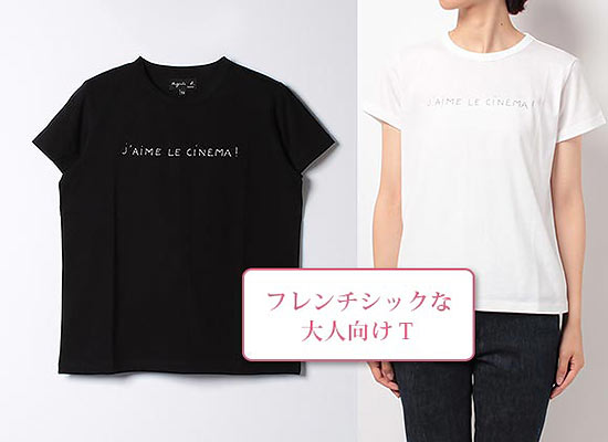 アニエスベー ロゴTシャツ3