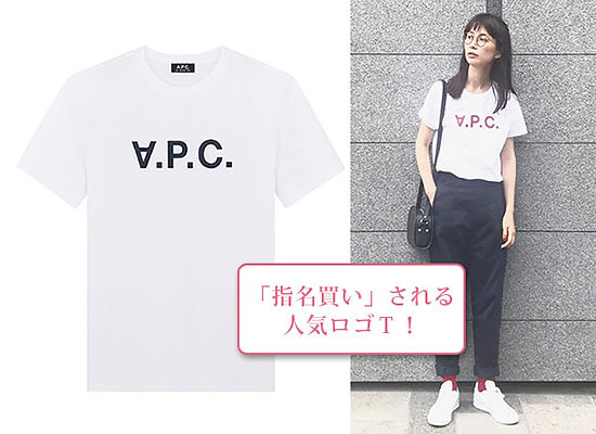 APC ロゴTシャツ