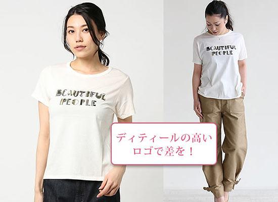 ビューティフルピープル ロゴTシャツ2