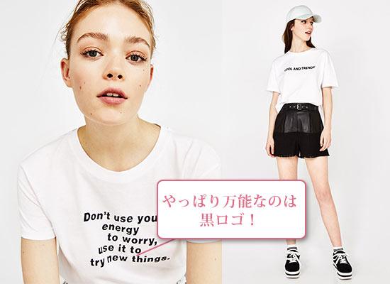 ベルシュカTシャツ