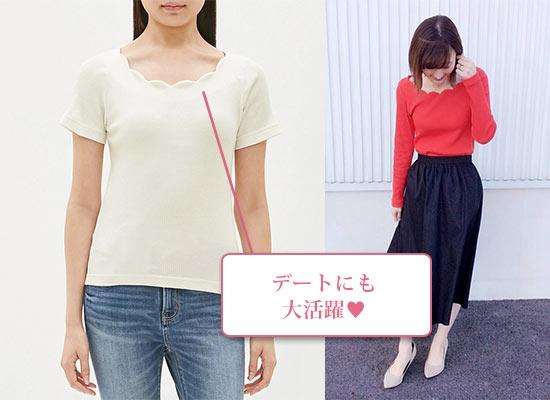 GU Tシャツ