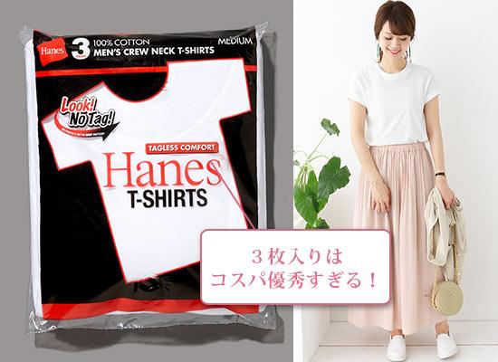 ヘインズTシャツ3