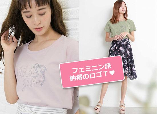 ジルスチュアート Tシャツ2