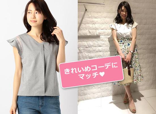 ミッシュマッシュ Tシャツ