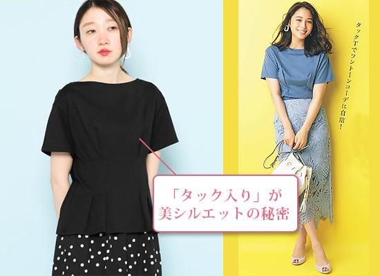 センスオブプレイスTシャツ