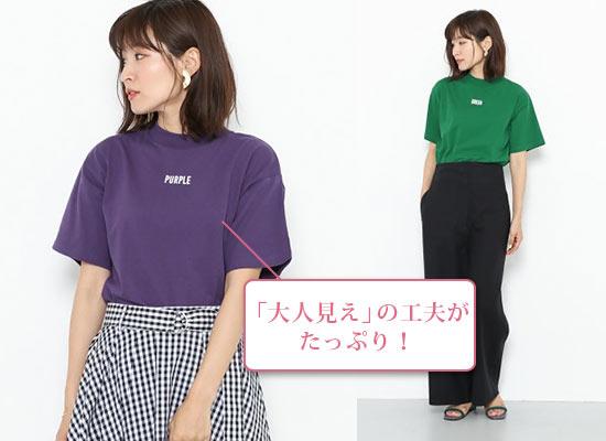 センスオブプレイスTシャツ2