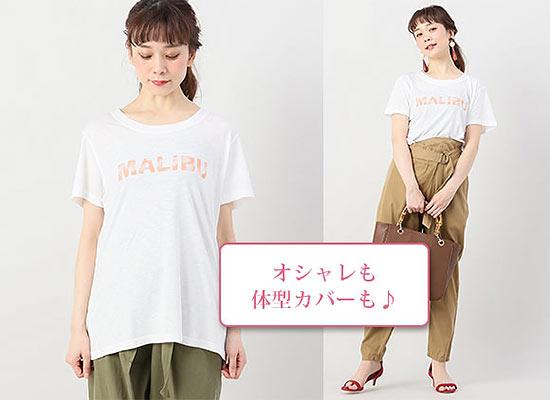 スピック&スパン ロゴTシャツ