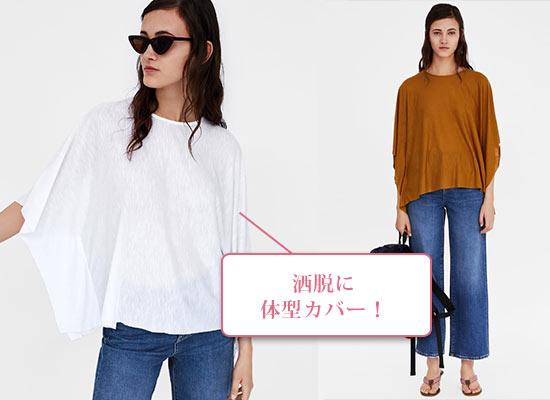 ZARA Tシャツ1