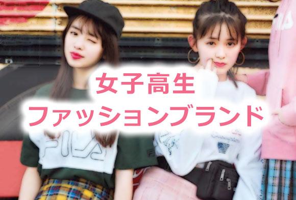 女子高生に人気のファッションブランド