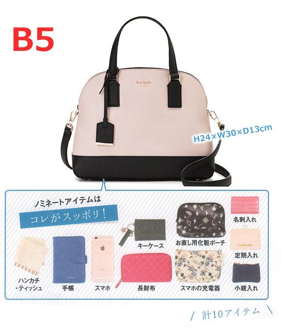 B5通勤バッグ