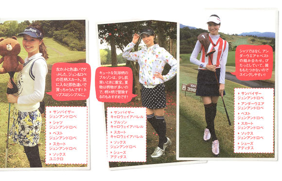女性ゴルフウェア