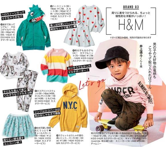 H&M子供服