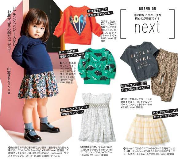 next子供服