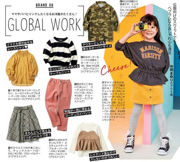 グローバルワーク子供服