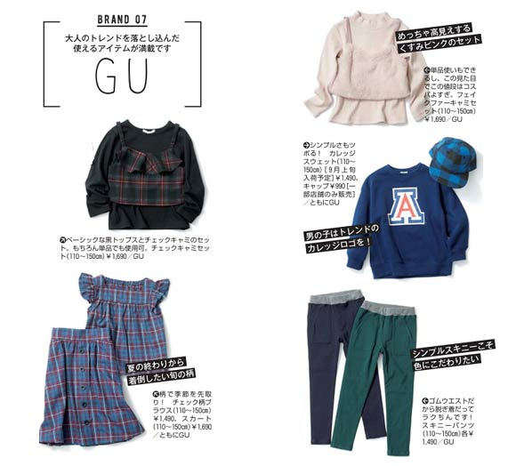 GU子供服
