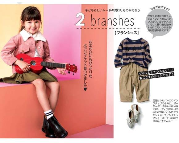 ブランシェス子供服