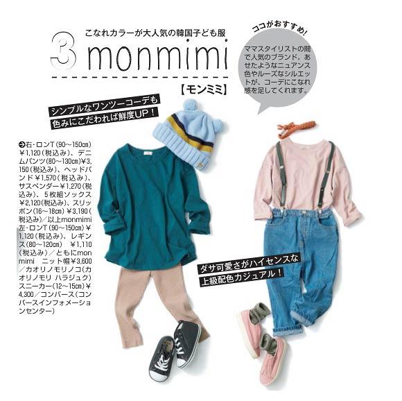 モンミミ子供服