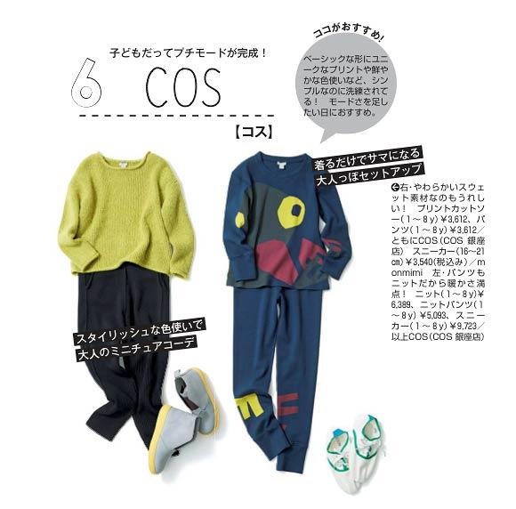 COS子供服