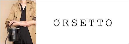 オルセット