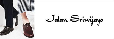 ジャラン スリウァヤ
