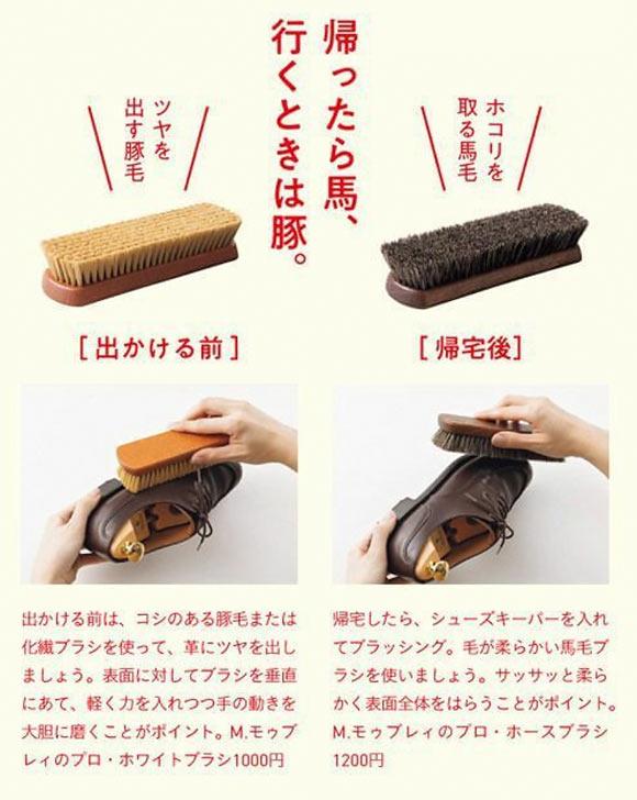ローファーのお手入れ方法1