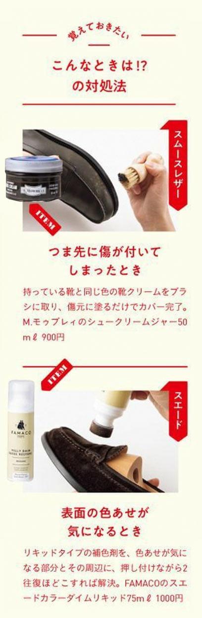 革靴 傷の対処法