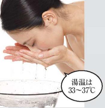 洗顔の仕方5