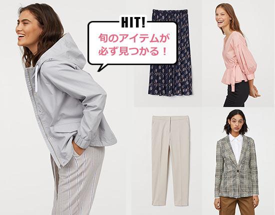 H&M 大人プチプラ服2