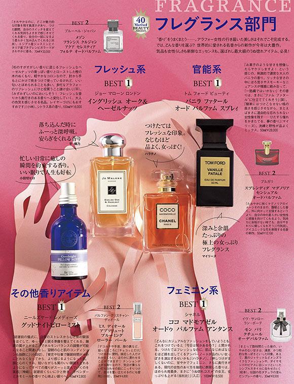 40代香水