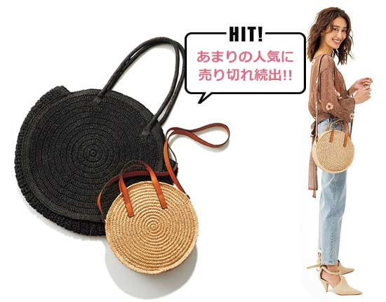 H&M かごバッグ