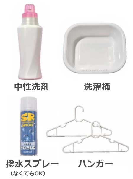マウテンパーカー洗濯道具