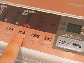 マウテンパーカー洗濯7
