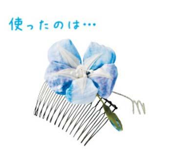 ゆかた髪飾り7