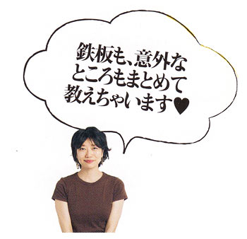 田沼智美さん