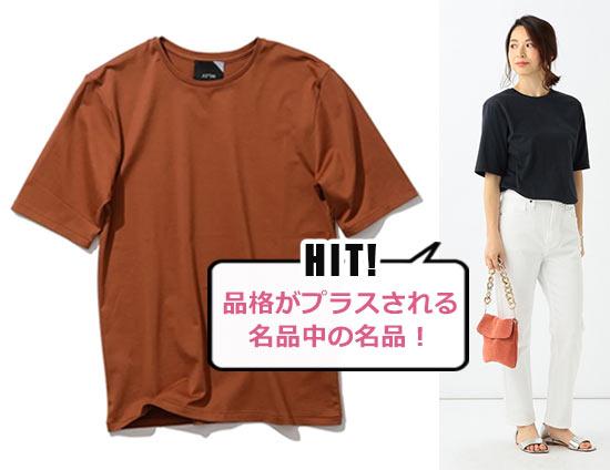 エイトン 通勤Tシャツ