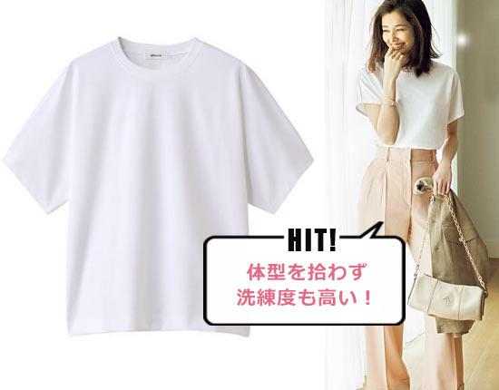 エブール 通勤Tシャツ