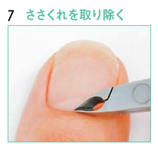 フットケア方法7