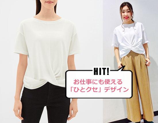 GU 通勤Tシャツ